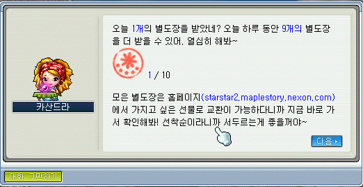 starstar1