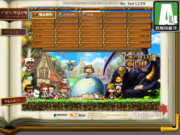 New world & character selection screen and Evan changes 12273worldselect