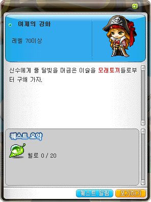 how to get to ariant maplestory