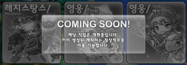[1.2.349] Aran, Evan And Resistance Are Limited Jobs ? Jobreorganization-comingsoon