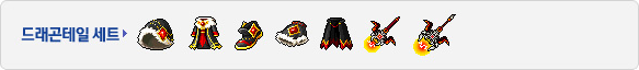[1.2.361] New Set Of Level 140 MapleStory Chaos Weapons 140set-dragontail