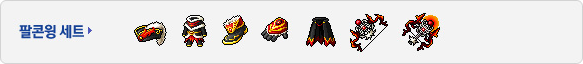 [1.2.361] New Set Of Level 140 MapleStory Chaos Weapons 140set-falconwing