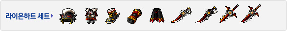 [1.2.361] New Set Of Level 140 MapleStory Chaos Weapons 140set-lionheart
