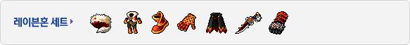 [1.2.361] New Set Of Level 140 MapleStory Chaos Weapons 140set-ravenhorn