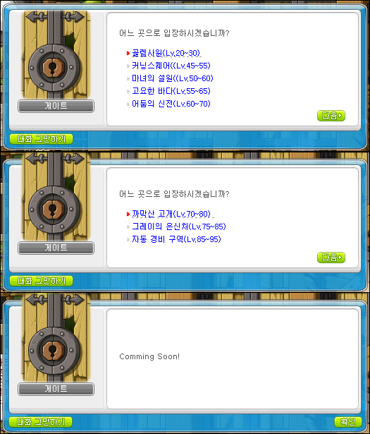 [1.2.375 to 1.2.377]  MapleStory Jump 1 - Blade's Counterattack Monsterpark5