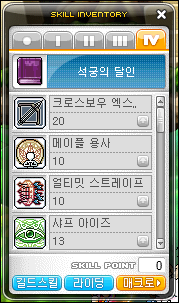 [1.2.375 to 1.2.377]  MapleStory Jump 1 - Blade's Counterattack V375uiimprovement