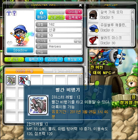 [1.2.375 to 1.2.377]  MapleStory Jump 1 - Blade's Counterattack V375uiimprovement2