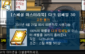 maplestory how to get to mastery 10 smithing