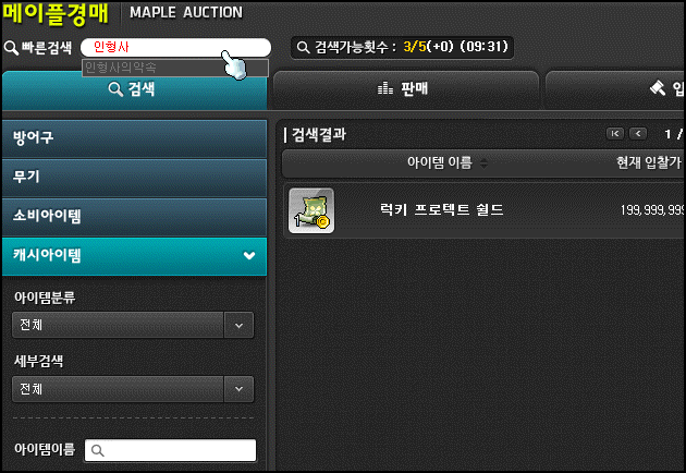 auction5